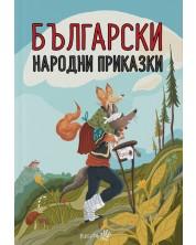 Български народни приказки (Робертино) - твърди корици -1