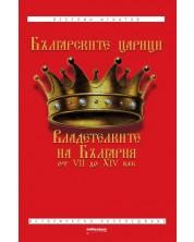 Българските царици: Владетелките на България от VII до XIV век -1