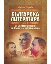 Българска литература от Освобождението до Първата световна война – част 1
