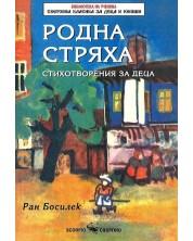 Библиотека на ученика: Родна стряха (Скорпио) -1