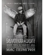 Библиотеката на душите (Чудатите деца на мис Перигрин 3)