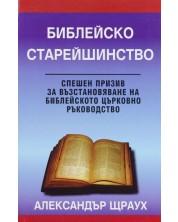 Библейско старейшинство -1