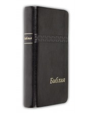 Библия (джобен формат, черна) -1