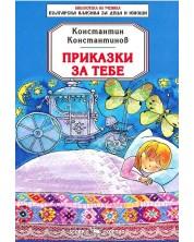 Библиотека на ученика: Приказки за тебе. Константин Константинов (Скорпио)