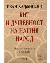 Бит и душевност на нашия народ (Избрани съчинения в три тома - том 1) -1