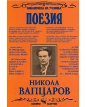 Библиотека на ученика: Поезия. Никола Вапцаров (Скорпио)