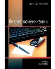 Бизнес комуникации -1