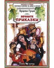 Библиотека на ученика: Вечните приказки. Братя Грим (Скорпио)