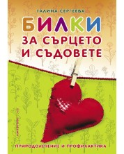Билки за сърцето и съдовете -1