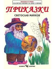 Библиотека на ученика: Приказки. Светослав Минков (Скорпио)