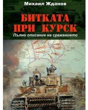 Битката при Курск. Пълно описание на сражението -1