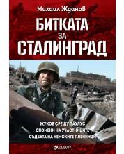 Битката за Сталинград -1