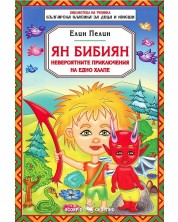Библиотека на ученика: Ян Бибиян - невероятните приключения на едно хлапе (Скорпио)