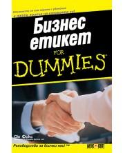 Бизнес Етикет For Dummies