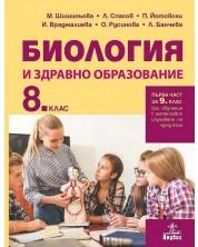 Електронен учебник - Биология и ЗО за 8. клас -1