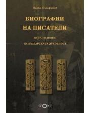 biografii-na-pisateli-ili-stalbove-na-balgarskata-duhovnost