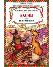 Библиотека на ученика: Басни. Стоян Михайловски (Скорпио)