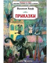Библиотека на ученика: Приказки. Вилхелм Хауф (Скорпио)