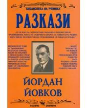 Библиотека на ученика: Разкази. Йордан Йовков (Скорпио)