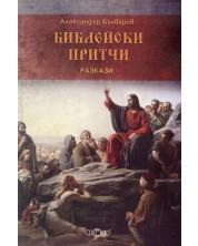 Библейски притчи. Разкази -1