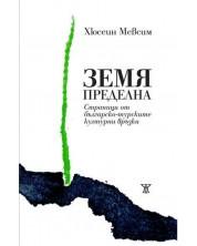 Земя пределна. Страници от българо-турските културни връзки -1