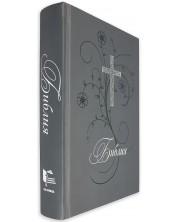 Библия (луксозна с твърди корици, среден формат) -1