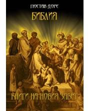 Библия. Книги на Новия Завет (твърди корици) -1