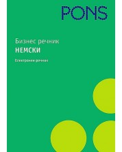 Бизнес речник: Немски - електронен речник (CD-ROM)