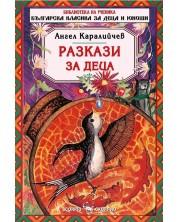 Библиотека на ученика: Разкази за деца. Ангел Каралийчев (Скорпио)