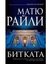 bitkata