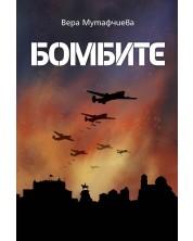 Бомбите -1