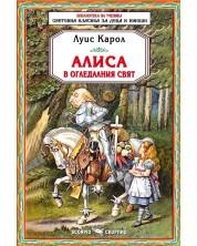 Библиотека на ученика: Алиса в огледалния свят (Скорпио)