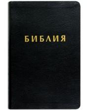 Библия -1