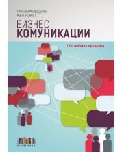 Бизнес комуникации. По новата програма (БГ Учебник) -1