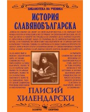 Библиотека на ученика: История Славянобългарска (Скорпио) -1