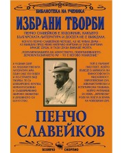 Библиотека на ученика: Избрани творби. Пенчо Славейков (Скорпио)