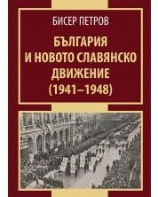 България и новото славянско движение (1941-1948) -1