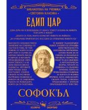 Библиотека на ученика: Едип цар (Скорпио)