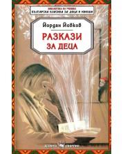 Библиотека на ученика: Разкази за деца. Йордан Йовков (Скорпио)