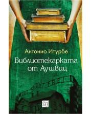 "Библиотекарката от ""Аушвиц"" -1"