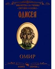 Библиотека на ученика: Одисея (Скорпио) -1