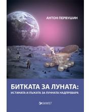 Битката за Луната: Истината и лъжата за лунната надпревара -1