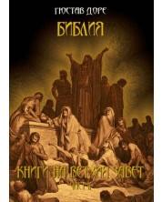 Библия: Книги на Ветхия Завет, част ІI (твърди корици) -1