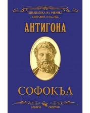 Библиотека на ученика: Антигона (Скорпио) -1