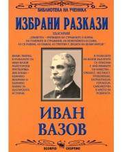 Библиотека на ученика: Избрани разкази. Иван Вазов (Скорпио)