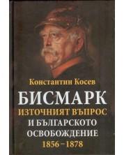 Бисмарк. Източният въпрос и българското освобождение 1856 - 1878 -1