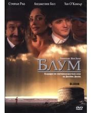 Блум (DVD) -1