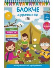 Блокче за упражнения и игри: Науки, английски език, околен свят, математика (8-9 години)