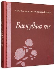 Бленувам те. Любовни писма на знаменити българи -1