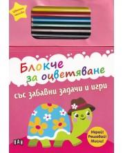 Блокче за оцветяване със забавни задачи и игри + цветни моливи